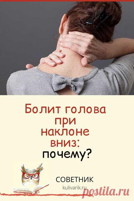 Болит голова при наклоне вниз: почему?