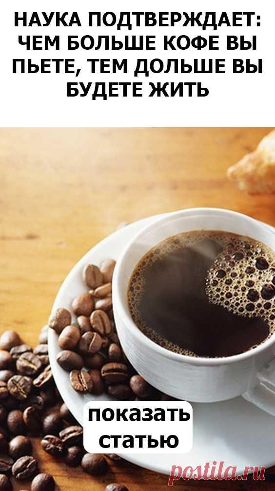 СМОТРИТЕ: Наука подтверждает: чем больше кофе вы пьете, тем дольше вы будете жить