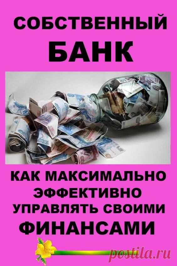 Собственный Банк, или как максимально эффективно управлять своими финансами