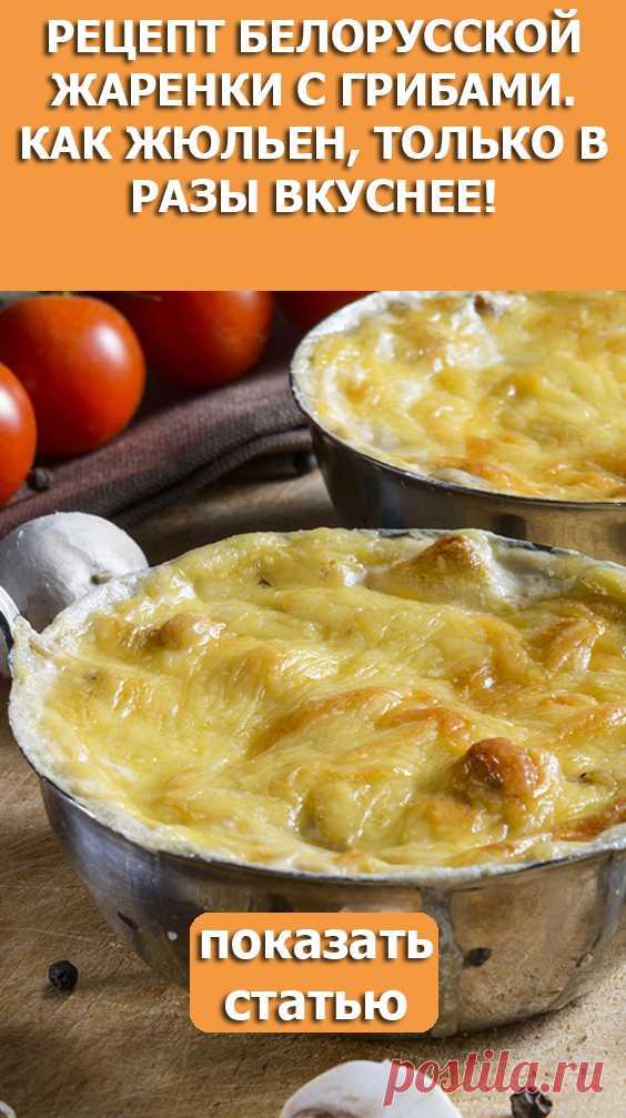 СМОТРИТЕ: Рецепт белорусской жаренки с грибами. Как жюльен, только в разы вкуснее!