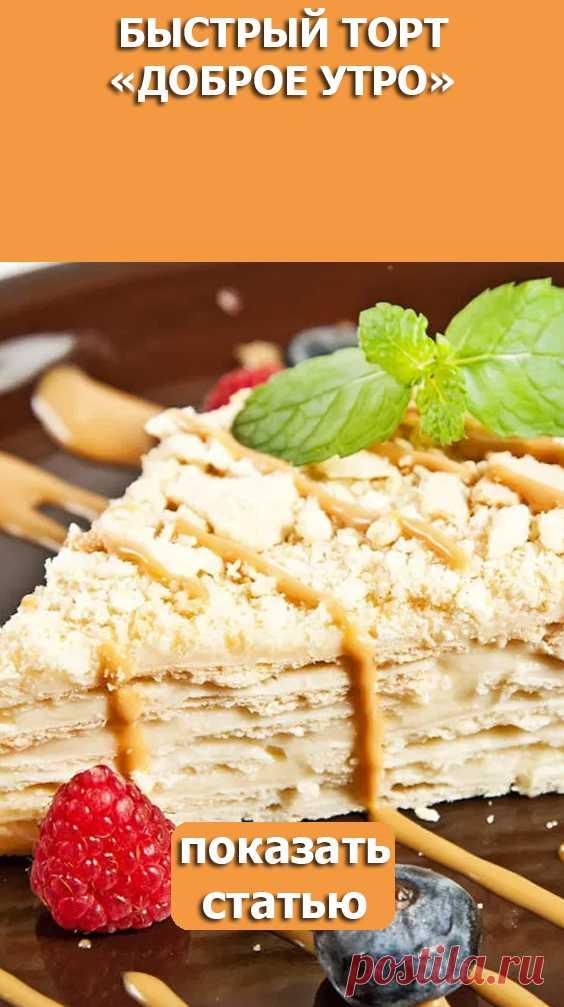 СМОТРИТЕ: Быстрый торт «Доброе утро»