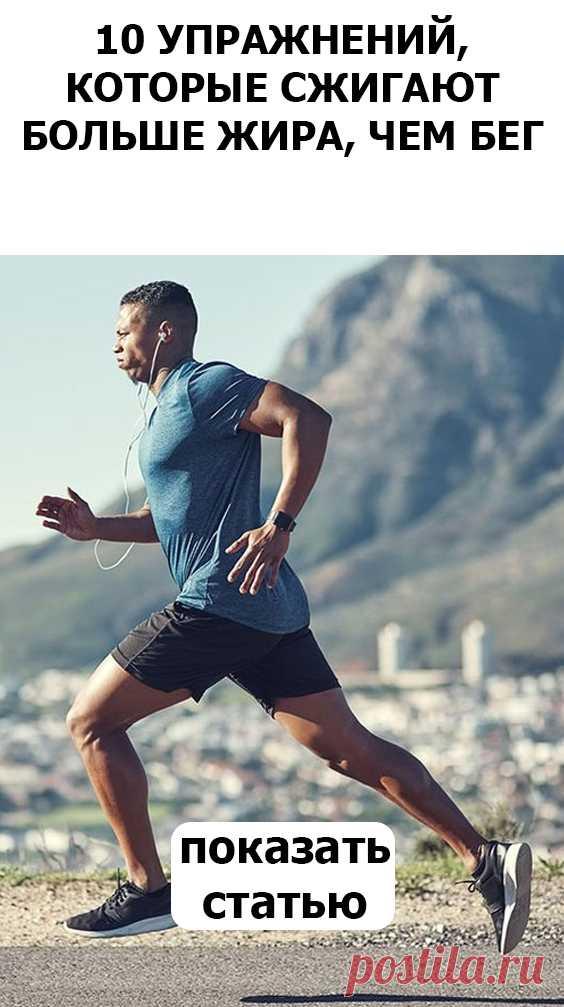 СМОТРИТЕ: 10 упражнений, которые сжигают больше жира, чем бег