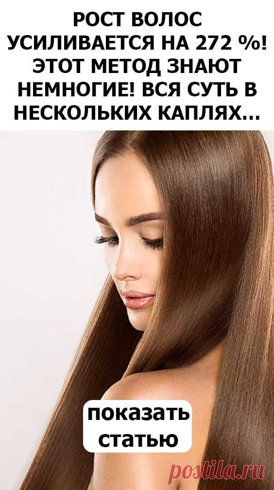 СМОТРИТЕ Рост волос усиливается на 272 %! Этот метод знают немногие! Вся суть в нескольких каплях…