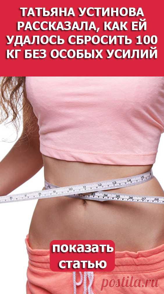СМОТРИТЕ Татьяна Устинова рассказала как ей удалось сбросить 100 кг без особых усилий