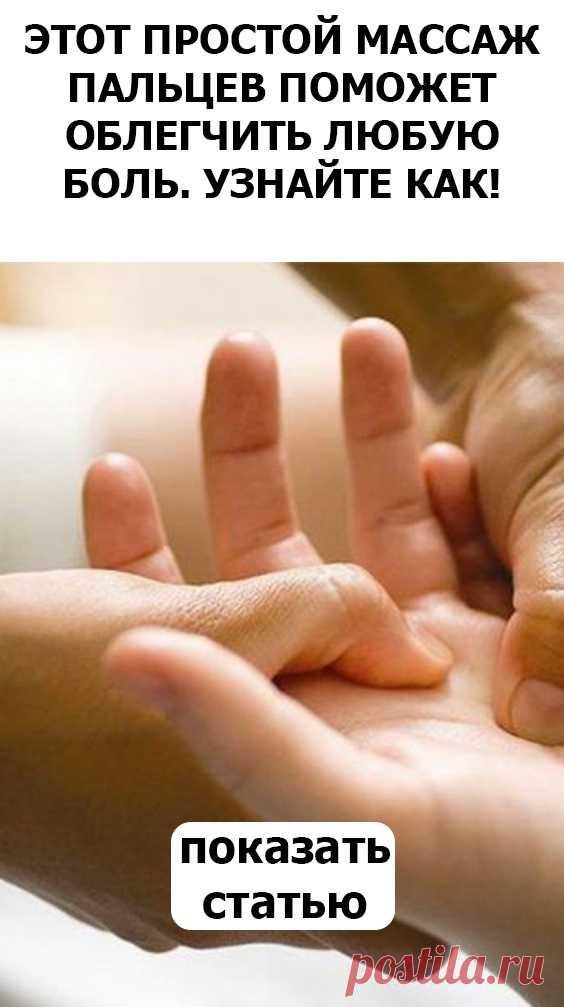 СМОТРИТЕ: Этот простой массаж пальцев поможет облегчить любую боль. Узнайте как!