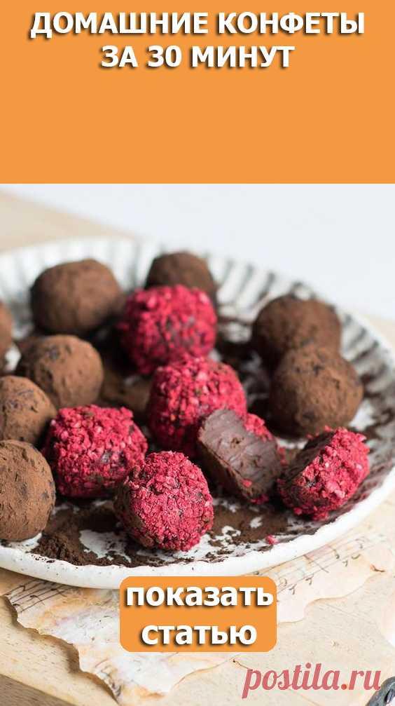 СМОТРИТЕ: Домашние конфеты за 30 минут
