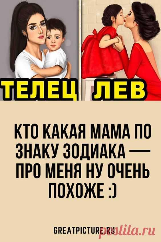 Кто какая Мама по знаку Зодиака — Про меня ну очень похоже :)Идеальная мама, какая она?