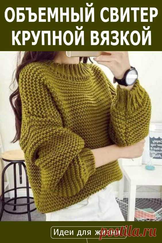 Объемный свитер крупной вязкой. Инструкция пошагово позволяет связать свитер спицами, как на картинке.