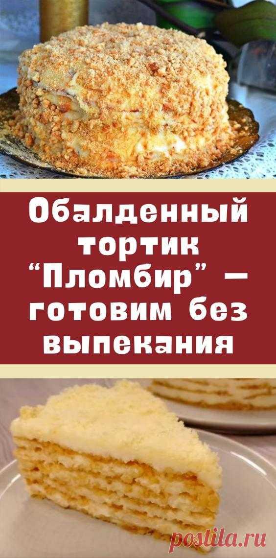 "Обалденный тортик ""Пломбир"" – готовим без выпекания - be1issimo.ru"