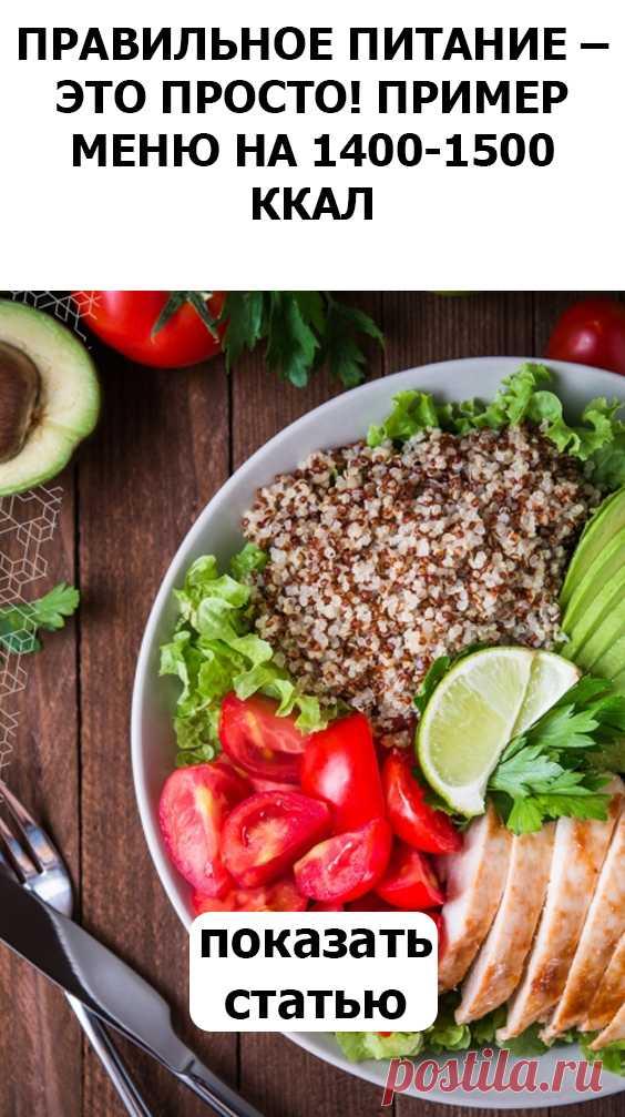 СМОТРИТЕ: Правильное питание – это просто! Пример меню на 1400-1500 ккал