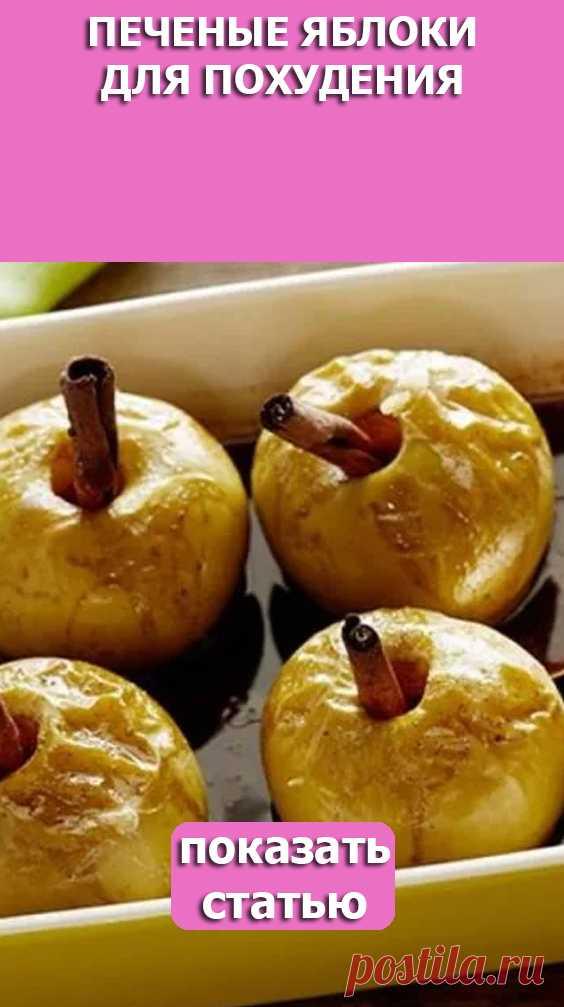 Смотрите! Печеные яблоки для похудения