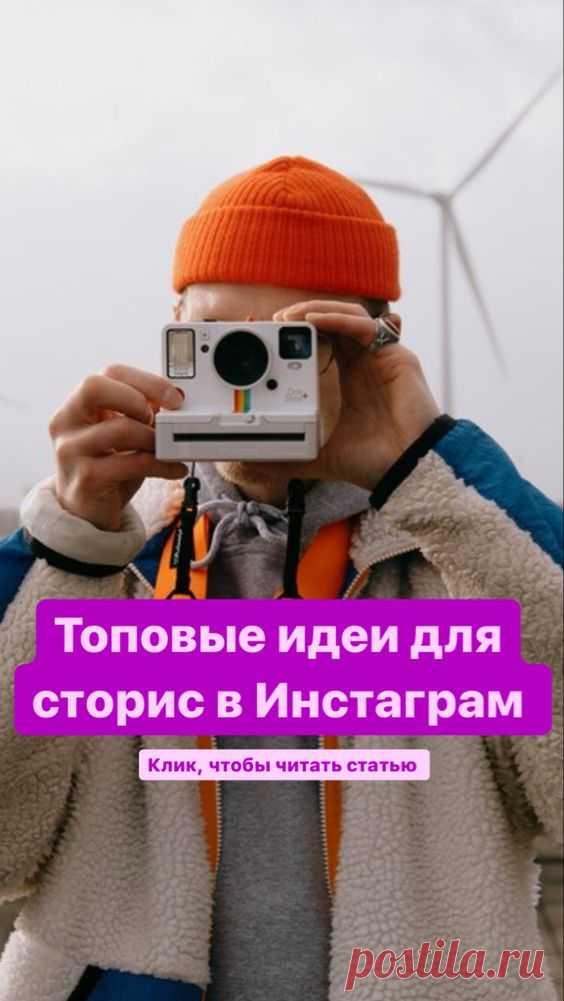 30 идей для сторис в Instagram от Inspiratedd | Inspiratedd Что запостить в истории? Идеи историй для Инстаграм. Советы блогерам. Креативные лайфхаки. Продвижение в Инстаграм. #сео #таргет #сторис #инстаграм