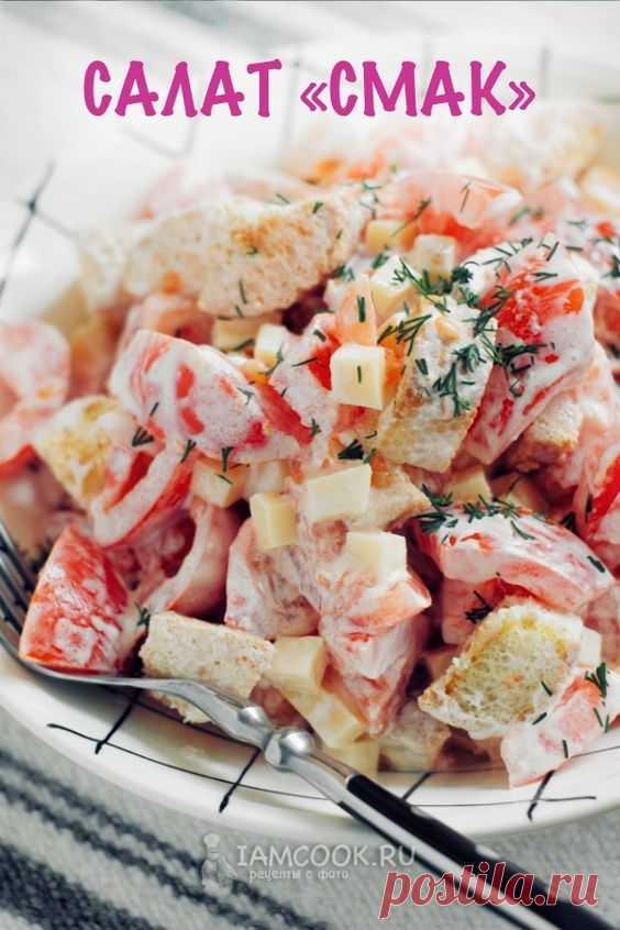 14 reviews · 35 minutes · Готовим сочный салат из свежих помидоров, сыра и сухариков! Салатик получается универсальным: он сочный, хорошо подходит ко многим основным блюдам и гарнирам. #салат #салаты #салатик #####