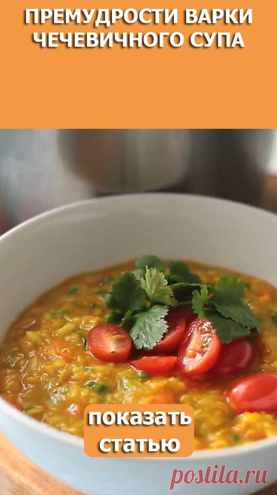 СМОТРИТЕ: Премудрости варки чечевичного супа