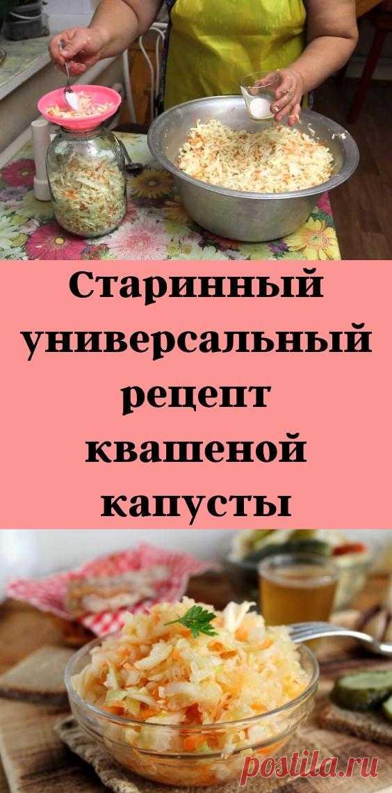 Старинный универсальный рецепт квашеной капусты