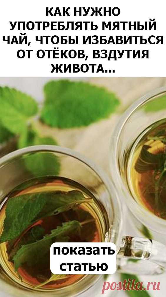 СМОТРИТЕ Как нужно употреблять мятный чай, чтобы избавиться от отёков, вздутия живота, лишнего веса…