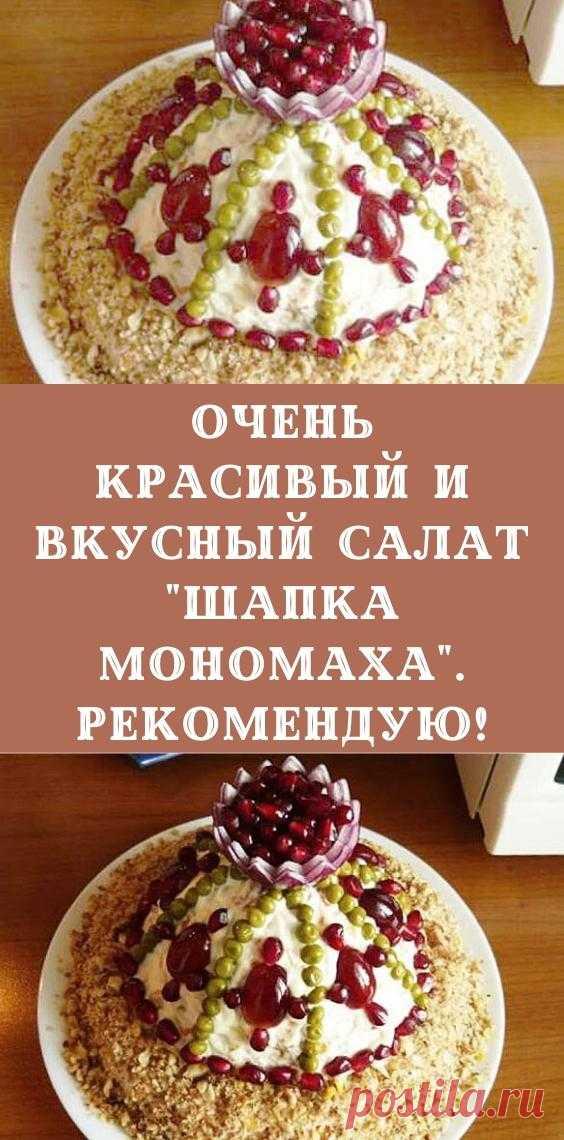 """Очень красивый и вкусный салат """"Шапка Мономаха"""". Рекомендую!"""