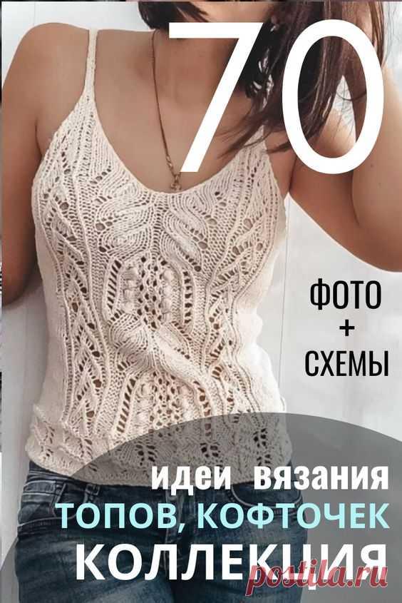 Модные вязаные кофточки и топы крючком схемы с описанием вязания. 70 идей для вязания топов, летний пуловеров, джемперов 2020. Женские кофточки спицами