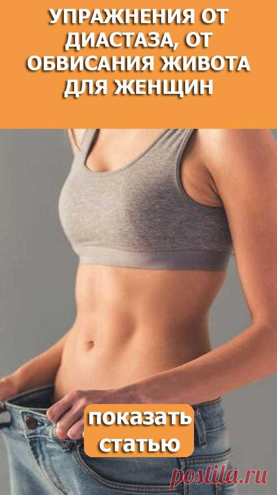СМОТРИТЕ: Упражнения от диастаза, от обвисания живота для женщин.