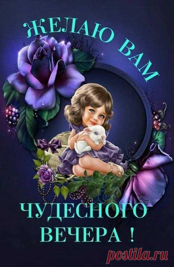 Красивые открытки с надписями: Добрый вечер!, Доброй ночи!, Спокойной ночи! - Стихи спокойной ночи -