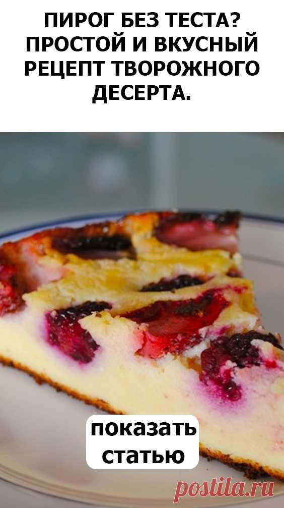 СМОТРИТЕ Пирог без теста? Простой и вкусный рецепт творожного десерта.