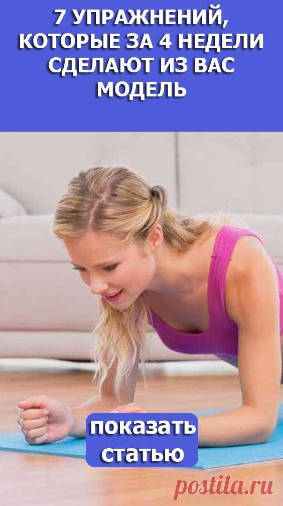 Смотрите! 7 упражнений, которые за 4 недели сделают из вас модель