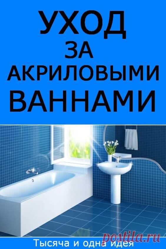 Уход за акриловыми ваннами   Тысяча и одна идея