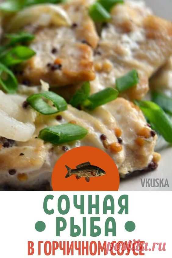 Треска в горчичном соусе, запеченная в духовке по этому рецепту получается очень нежной и сочной. Пикантный вкус, приготовленной таким образом рыбы, должен понравиться всем без исключения. На самом деле, можно использовать и любую другую белую рыбу.