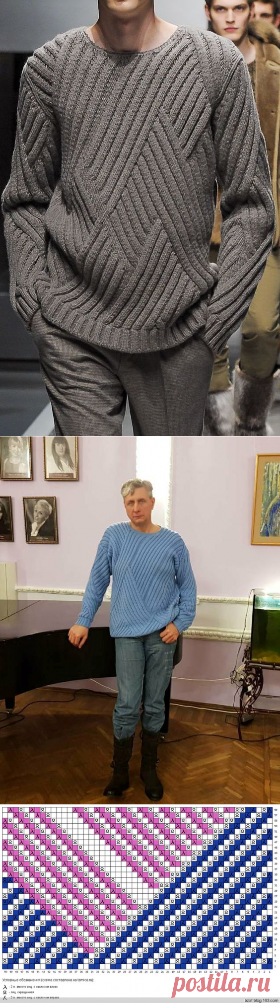 Мужской пуловер. Модель с Осинки.