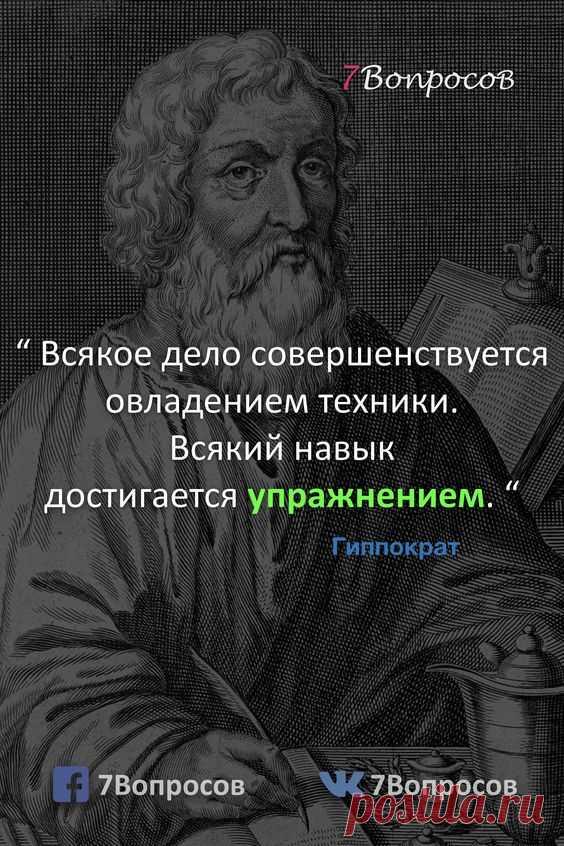 """"""" Всякое дело совершенствуется овладением техники. Всякий навык достигается упражнением. """" © Гиппократ. #цитаты #афоризмы #мудрыеслова #духовныйрост"""