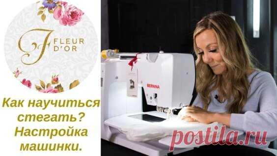 Стежка для начинающих. Полезное видео о том, как настроить швейную машинку для стежки. - Яндекс.Видео