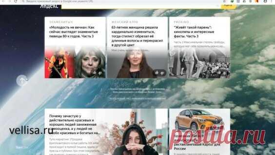 Как отключить Яндекс Дзен - Яндекс.Видео
