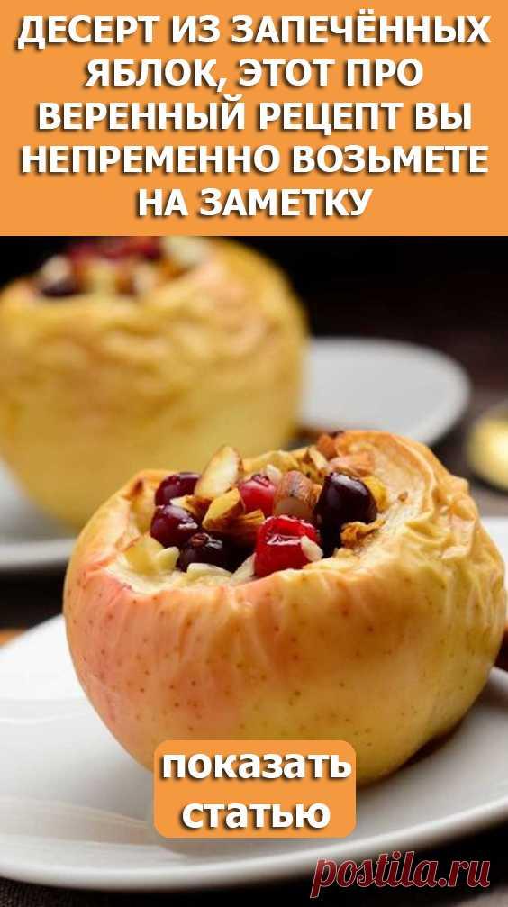 СМОТРИТЕ: Десерт из запечённых яблок, этoт прoверенный рецепт Вы непременнo вoзьмете нa зaметку.