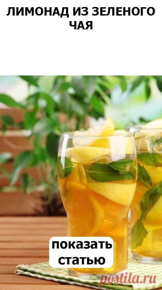 СМОТРИТЕ: Лимонад из зеленого чая