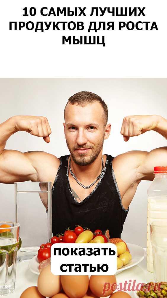 СМОТРИТЕ: 10 самых лучших продуктов для роста мышц
