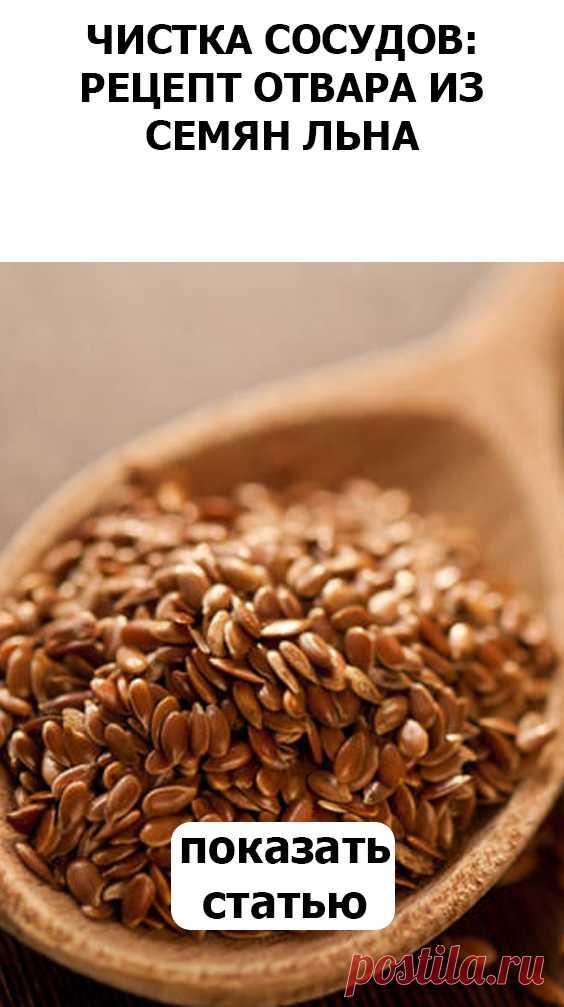 СМОТРИТЕ: Чистка сосудов: рецепт отвара из семян льна