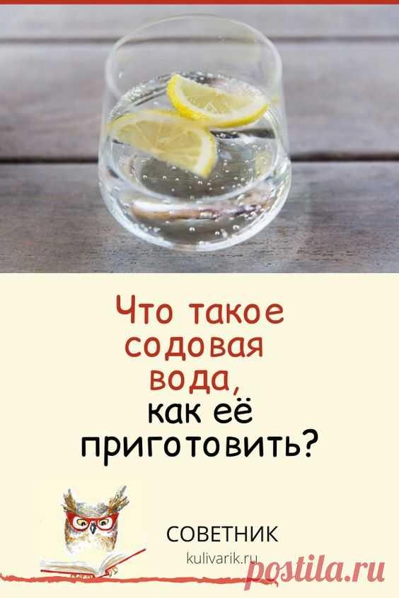 Что такое содовая вода, как её приготовить?