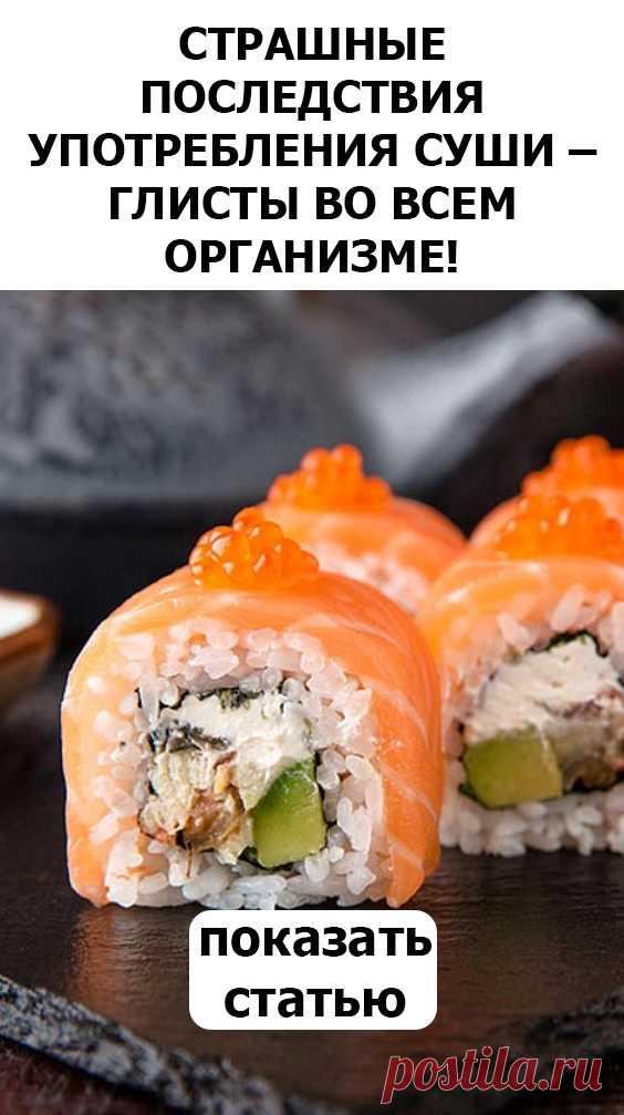 СМОТРИТЕ: Страшные последствия употребления суши – глисты во всем организме!