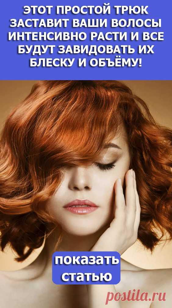 Смотрите! Этот простой трюк заставит ваши волосы интенсивно расти и все будут завидовать их блеску и объёму!