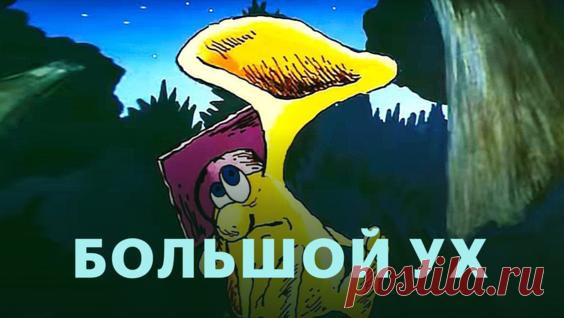 Большой Ух (1989) — мультфильм, короткометражка, HD - Яндекс.Видео