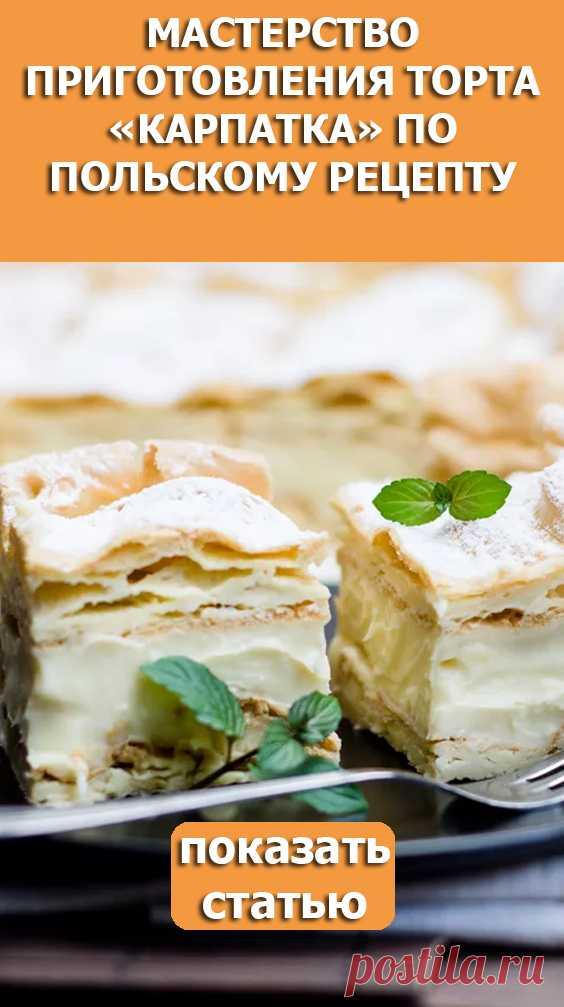 СМОТРИТЕ: Мастерство приготовления торта «Карпатка» по польскому рецепту