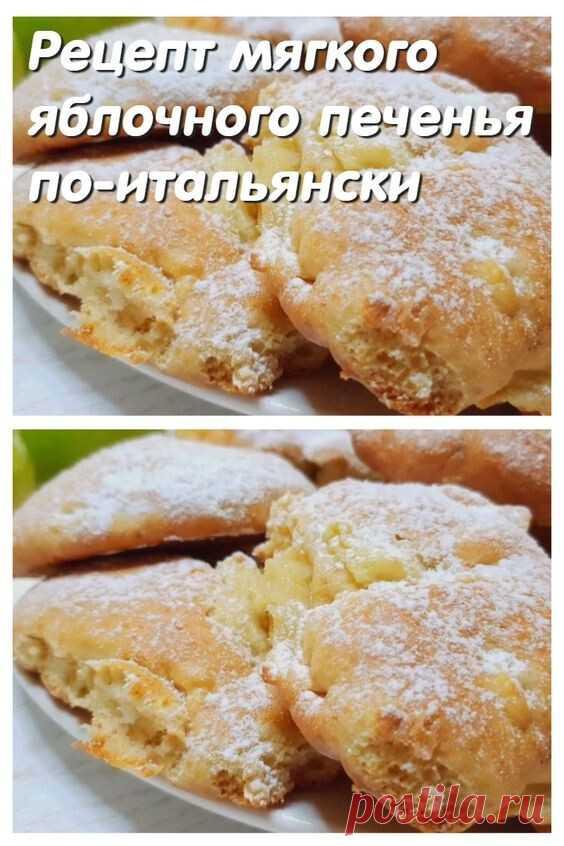Рецепт мягкого яблочного печенья по-итальянски Поделиться на Facebook В Италии данное печенье является традиционной домашней выпечкой. Оно имеет восхитительный вкус. А какое оно нежное! Просто тает во рту! Готовится очень просто, поэтому рецепт стал пользоваться успехом и у нас. Для чаепития в кругу семьи то, что нужно!  мягкое домашнее печенье  Возьмите следующие продукты: Сахар 100 г; Масло сливочное 100 г; Яйца куриные две штуки; Ванилин один пакетик; Пекарский порошок ...