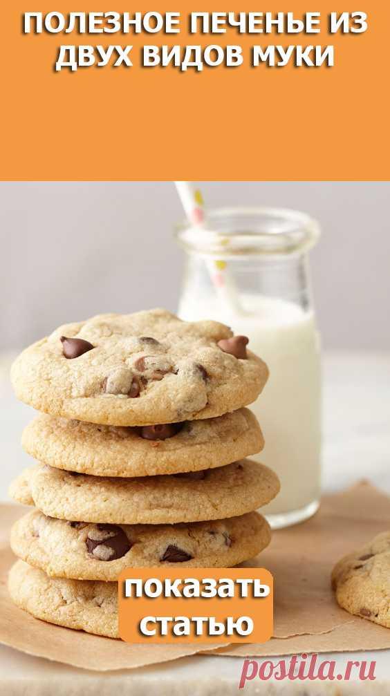 СМОТРИТЕ: Полезное печенье из двух видов муки
