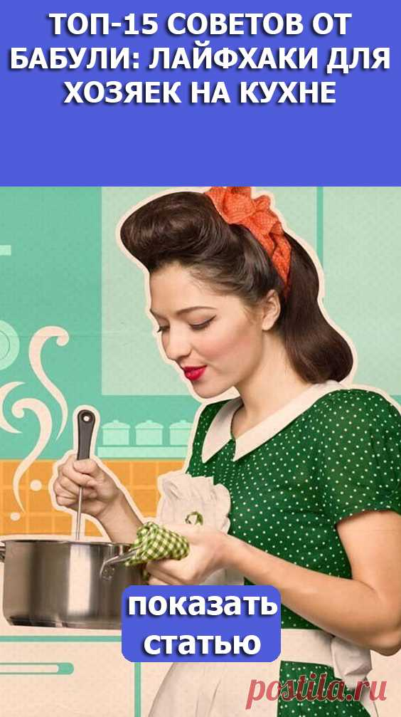Смотрите! Топ-15 советов от бабули: лайфхаки для хозяек на кухне