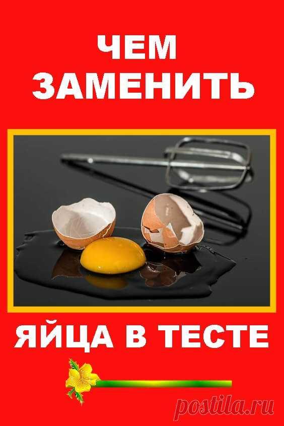 Чем можно заменить яйца в тесте