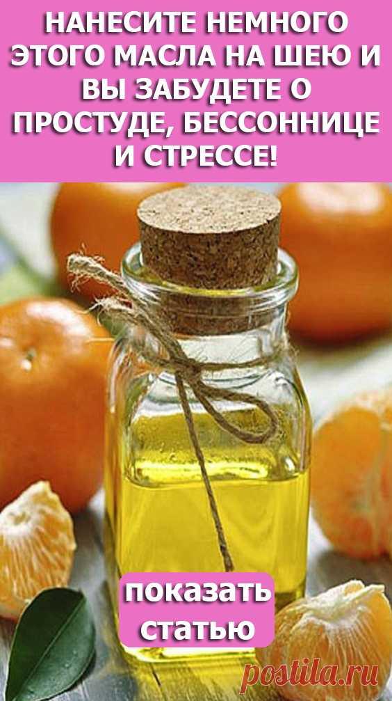 Смотрите! Нанесите немного этого масла на шею и Вы забудете о простуде, бессоннице и стрессе!