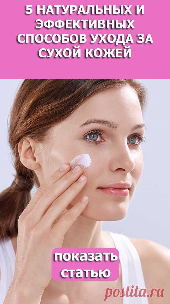 Смотрите! 5 натуральных и эффективных способов ухода за сухой кожей