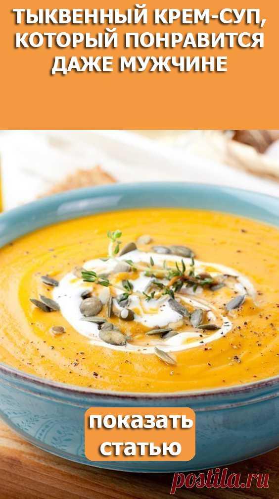 СМОТРИТЕ: Тыквенный крем-суп, который понравится даже мужчине