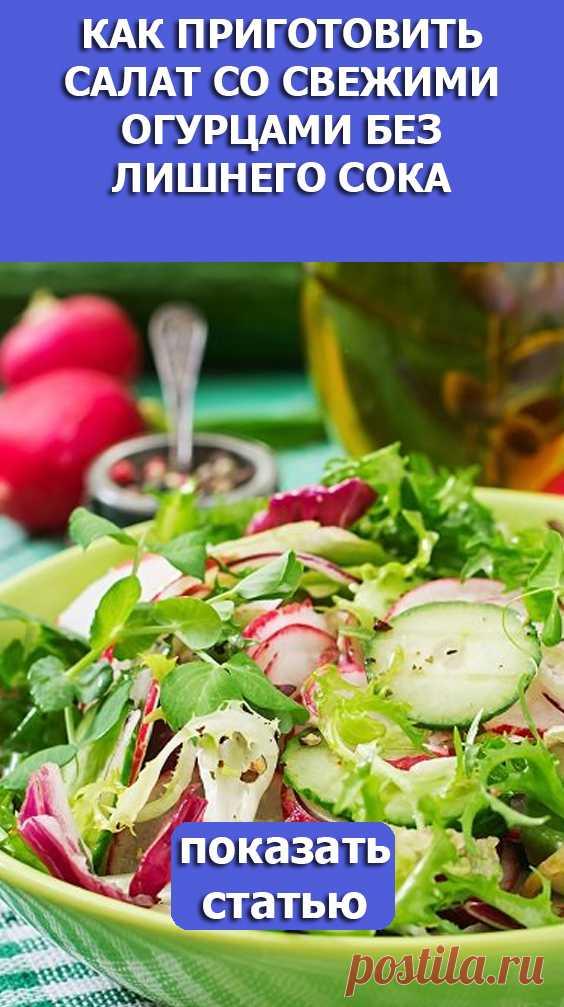 СМОТРИТЕ: Как приготовить салат со свежими огурцами без лишнего сока