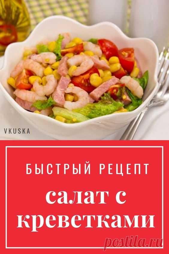 Быстрый, вкусный, нежный салат. Вместо креветок можно использовать крабовые палочки. Готовится очень быстро и без майонеза. Диетический, низкокалорийный. 📝Подписывайся, чтобы не пропускать новые рецепты